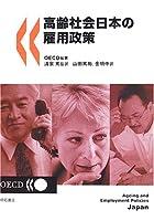 高齢社会日本の雇用政策