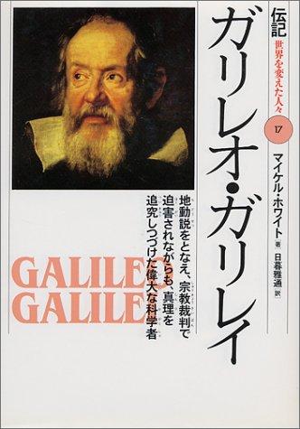 ガリレオ・ガリレイ―地動説をとなえ、宗教裁判で迫害されながらも、真理を追究しつづけた偉大な科学者 (伝記 世界を変えた人々)の詳細を見る