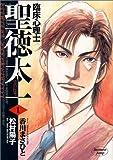 臨床心理士聖徳太一 1 (ヤングジャンプコミックス)
