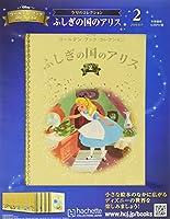 ディズニー ゴールデン・ブック・コレクション全国版(2) 2019年 10/9 号 [雑誌]