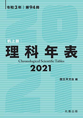 理科年表 2021(机上版)の詳細を見る
