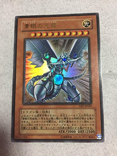 VB7-JP001 UR Ao no Karu Dragon yYu-Gi-Oh Single Cardz