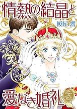 表紙: 情熱の結晶と愛なき婚礼 (ハーレクインコミックス)   桜屋 響