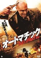 オートマチック [DVD]