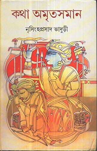 Katha Amritsaman - Vol. 1