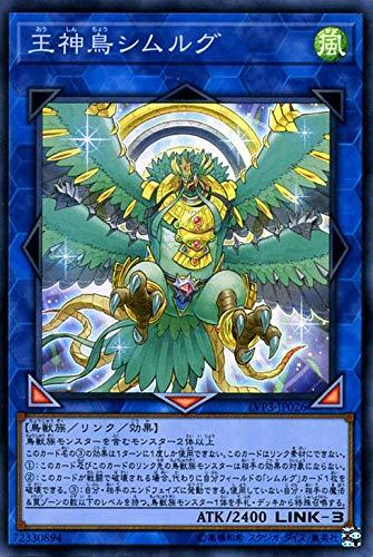 遊戯王カード 王神鳥シムルグ(スーパーレア) LINK VRAINS PACK 3(LVP3)   リンクヴレインズパック3 リンク・効果モンスター 風属性 鳥獣族 スーパー レア