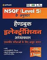 NSQF Handbook Electrician Adhyavar ekvarshiya parikshao ke liye achuk sadhan 2020