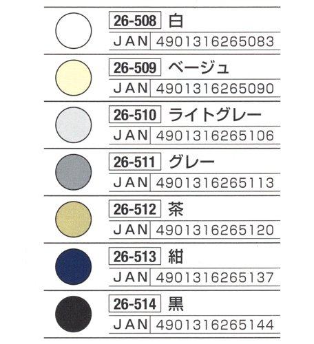 薄地用すそ上げテープ白26-508【個】