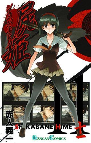 屍姫 11巻 (デジタル版ガンガンコミックス) - 赤人義一
