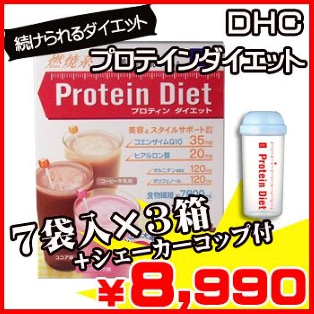 砂漠周術期晴れDHC プロティンダイエット 7袋入×3箱 シェーカー コップ付セット(プロティンダイエット開始セット)