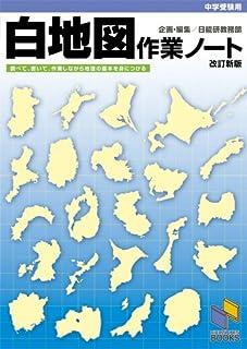 白地図作業ノート 改訂新版 (日能研ブックス)