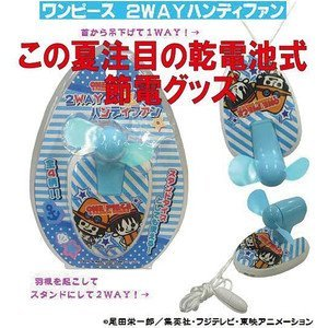 ONE PIECE 2WAY Handy fan Luffy & Ace (japan import)