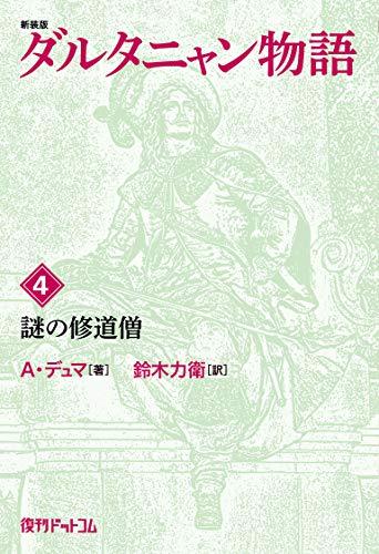 ダルタニャン物語〈第4巻〉謎の修道僧 (fukkan.com)