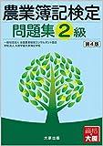 農業簿記検定問題集 2級(第4版)