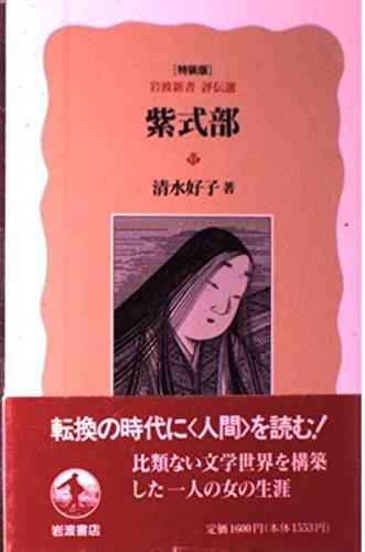 Murasaki Shikibu (Iwanami Shoten Biography selected) (1995) ISBN: 4000038672 [Japanese Import]