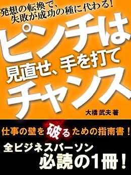 [大橋 武夫]のピンチはチャンス 見直せ、手を打て 発想の転換で、失敗が成功の種に代わる!