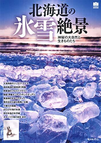 北海道の氷雪絶景 (昭文社ムック)