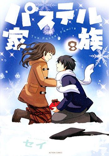 パステル家族(8) (アクションコミックス(comico bookS))