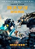 Poster di Pacific Rim 2 : Uprising – Cinese Movie Poster – 30 cm x 43 cm