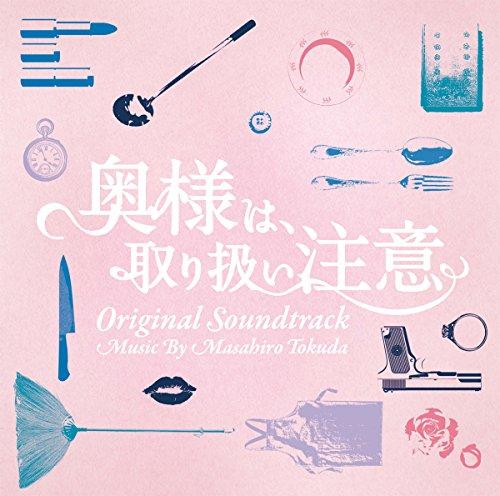 ドラマ 「奥様は、取り扱い注意」 オリジナル・サウンドトラック