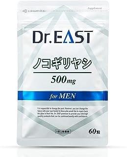 ノコギリヤシ 高配合 500mg クリニック専売品 Dr.EAST 国内品 ドクターイースト トイレサポート スカルプケア 60粒 (約30日分)