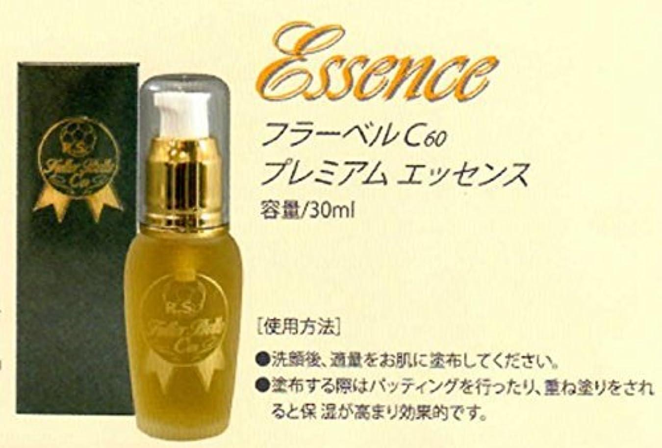 ベル?クール研究所 美容液 フラーベルC60 プミアムエッセンス 30ml サロン用 フラーレン配合 エイジングケア 美容液