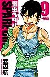 弱虫ペダル SPARE BIKE 9 (少年チャンピオン・コミックス)