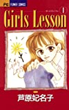 Girls Lesson(1) (フラワーコミックス)