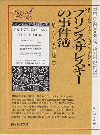 プリンス・ザレスキーの事件簿 (創元推理文庫 186-1 シャーロック・ホームズのライヴァルたち)