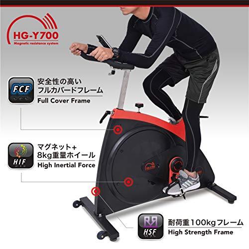 HAIGE(ハイガー)『スピンバイクエアロフィットネス(HG-Y700)』