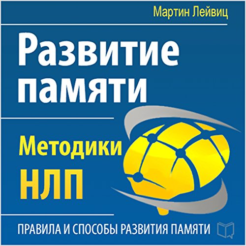 The Development of Memory: NLP Techniques [Russian Edition] audiobook cover art