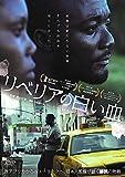 リベリアの白い血 [DVD] image
