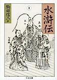 水滸伝 (1) (ちくま文庫)