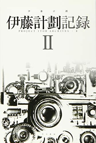 伊藤計劃記録 II (ハヤカワ文庫JA)