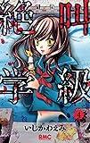 絶叫学級 4 (りぼんマスコットコミックス)
