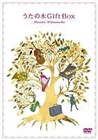 うたの木 Gift Box [DVD]
