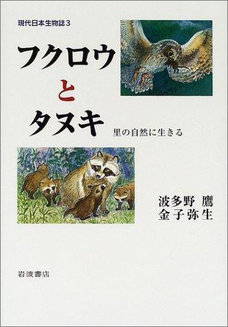 フクロウとタヌキ―里の自然に生きる (現代日本生物誌 3)