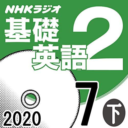 『NHK 基礎英語2 2020年7月号 下』のカバーアート