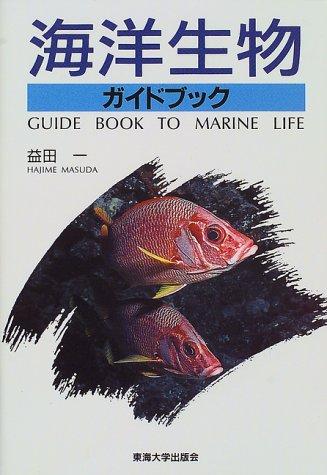 海洋生物ガイドブックの詳細を見る