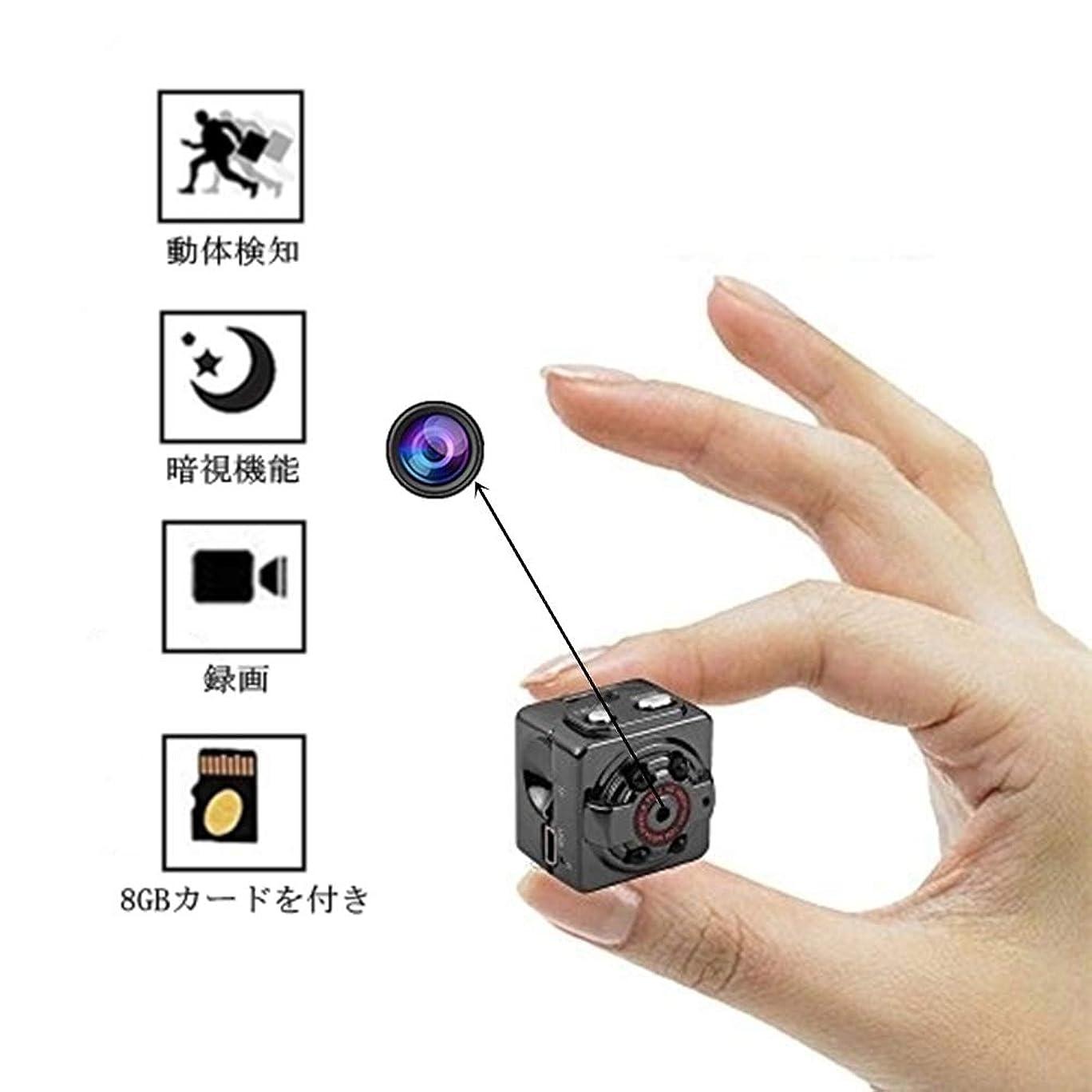 車両変化する軽食極小カメラ SUPERS フル HD 1080P 8GBカード付属