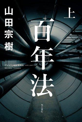 百年法 上: 1 (角川書店単行本)