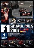 F1グランプリ 2007 VOL.1 Rd.1~Rd.5 [DVD]