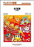 紅蓮華/LISA (ドレミファ器楽 器楽合奏用楽譜)