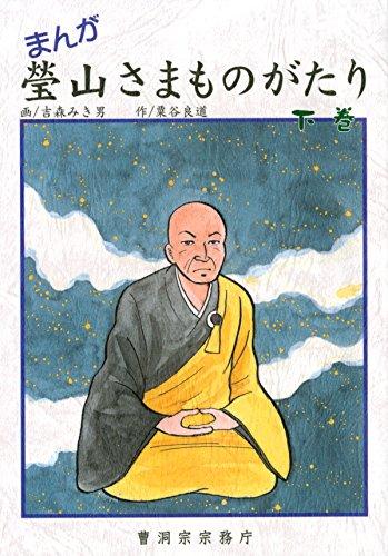 まんが 瑩山さまものがたり 下巻 (曹洞宗宗務庁) (Japanese Edition)
