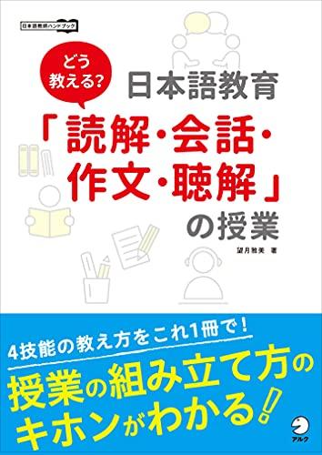 どう教える?日本語教育「読解・会話・作文・聴解」の授業 (日本語教師ハンドブック)