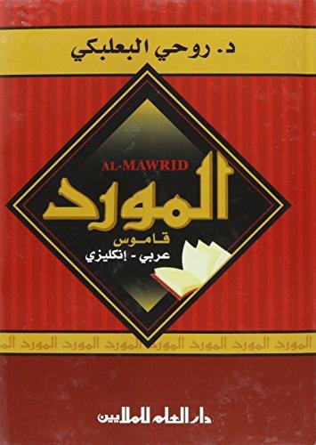 Al Mawrid (Arabic-English Dictionary)