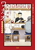大衆酒場ワカオ ワカコ酒別店 1 (ゼノンコミックス)