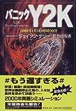 パニックY2K―2000年1月1日00時00分 (集英社文庫)