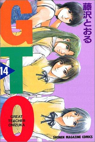 GTO(14) (講談社コミックス)の詳細を見る