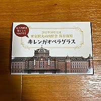 東京駅赤レンガオペラグラス